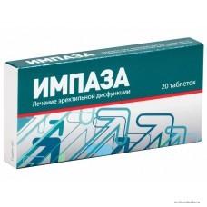 Импаза таблетки №20 (Антитела к эндотелиальной NO синтазе)
