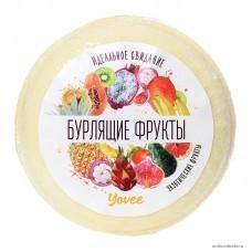 Бомбочка для ванны Yovee by Toyfa «Бурлящие фрукты» с ароматом экзотических фруктов 70 г