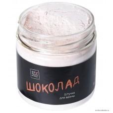 Молочная ванна Штучки-Дрючки ''Шоколад'' 80 гр