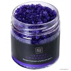 Соль для ванны Штучки-Дрючки ''Черная смородина'' 200 гр