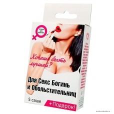 Набор ''Для секс богинь и обольстительниц'' 5 саше+ подарок